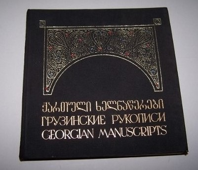 Image for GEORGIAN MANUSCRIPTS