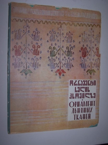 Image for Ornamenti selis k`sovilze [dust jacket title] Ornament l'nianykh tkanei