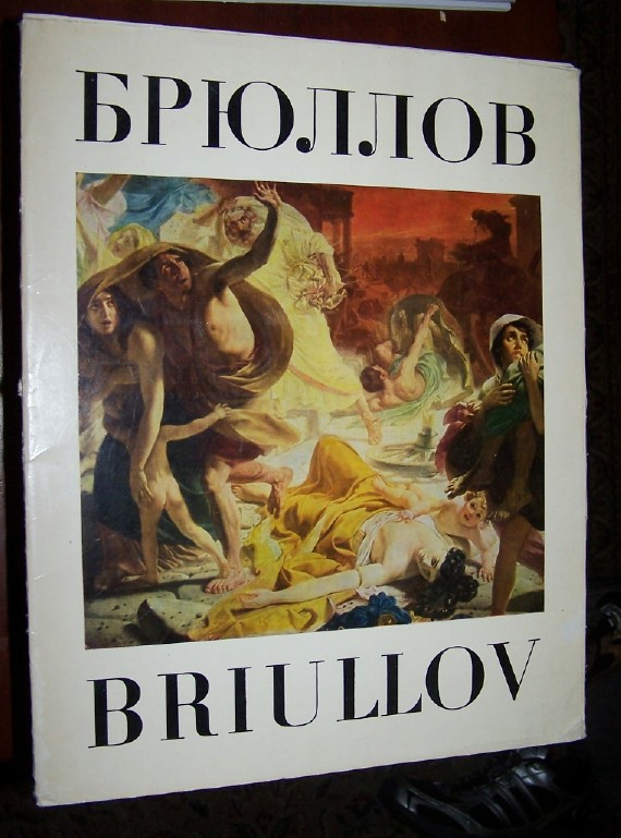 Image for KARL BRIULLOV IN THE RUSSIAN MUSEUM COLLECTION