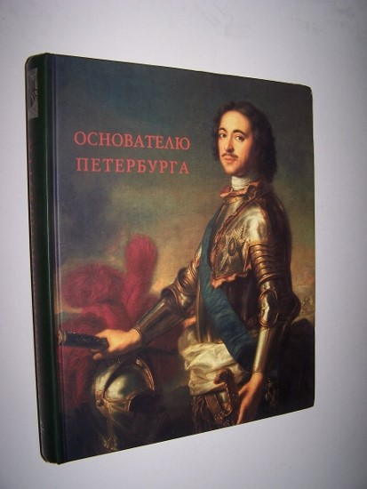 Image for Osnovateliu Peterburga - Katalog Vystavki [Text in Russian]